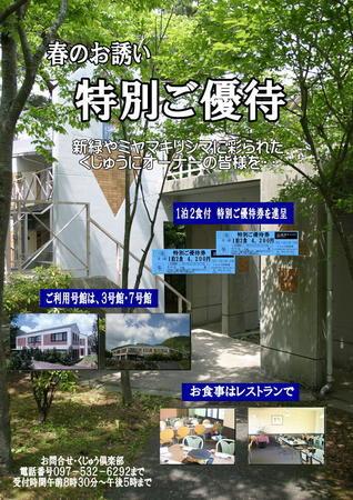 春のお誘い 特別ご優待.JPG