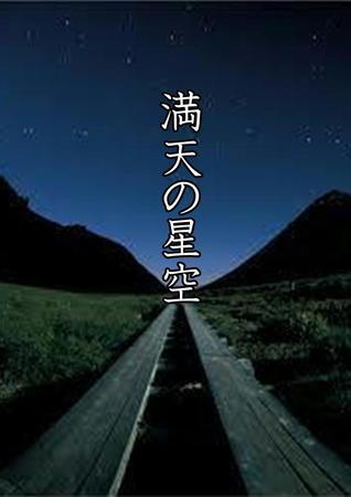 満天の星空1.JPG