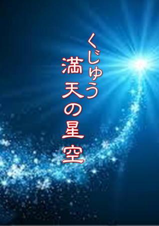 くじゅう 満天の星空.JPG