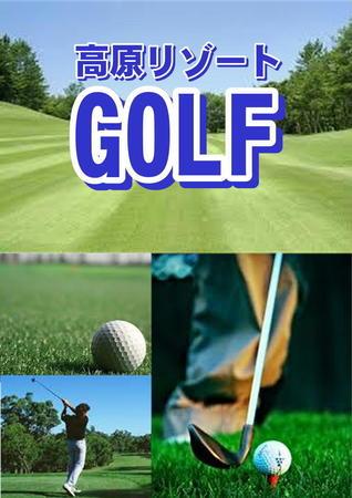 リゾートゴルフ.JPG