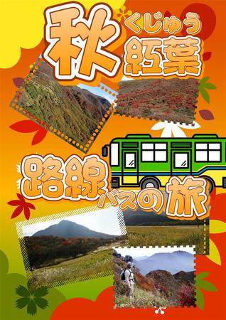 路線バスの旅 秋.JPG