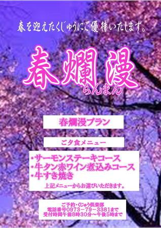 2019春らんまんチラシ.JPG
